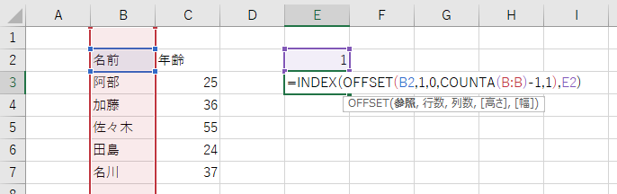 INDEX関数とOFFSET関数の組み合わせ