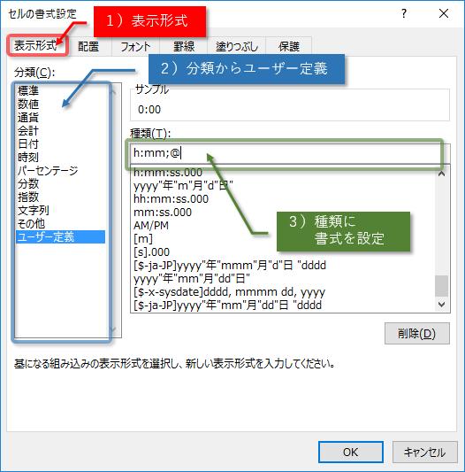 時刻のユーザー定義の書式設定