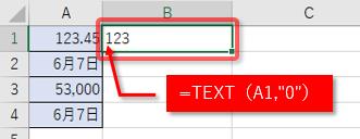 整数化のTEXT関数