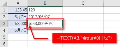 金額のTEXT関数