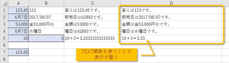 TEXT関数を使用した結果