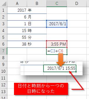 日付と時間の合算