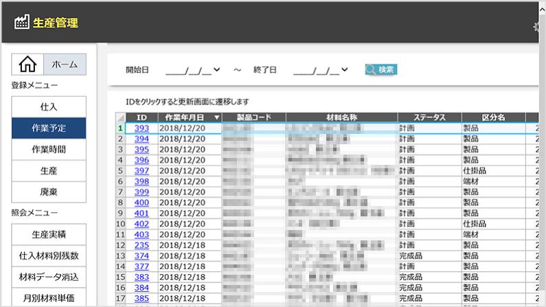 富士達_生産管理システム