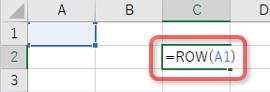 ROW関数(セル参照)
