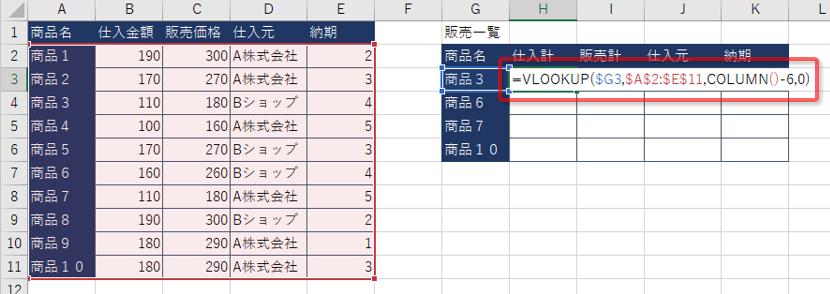 VLOOKUP関数とCOLUMN関数の組み合わせ