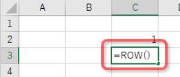 ROW関数(引数なし)