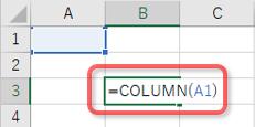 COLUMN関数(セル指定)