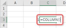 COLUMN関数(引数なし)