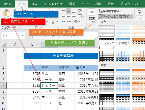 テーブル機能の設定方法