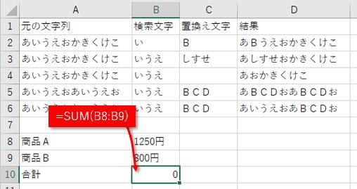 文字列の合計