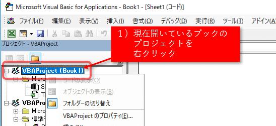 ブックプロジェクトを右クリック