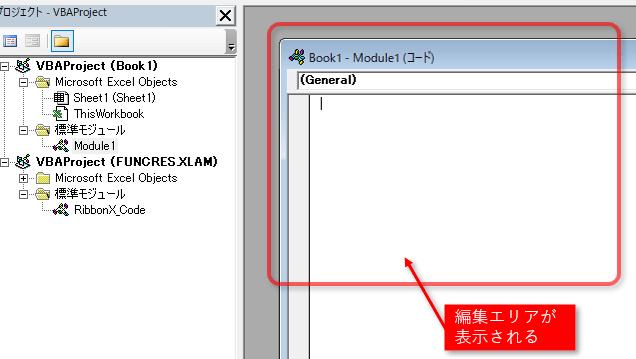 Module1の表示